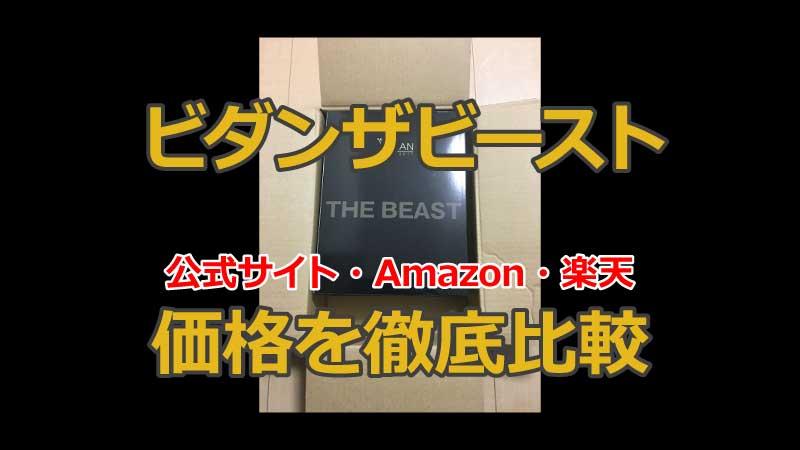 ビダンザビーストを一番安く買う方法【公式サイト・Amazon・楽天の価格を徹底比較】