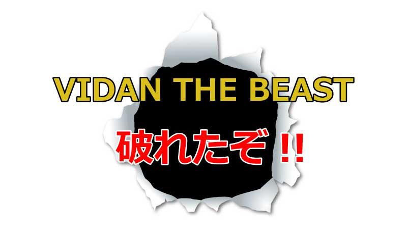 【号外】最強と評判のビダンザビーストが破れた!!衝撃の事実を公開
